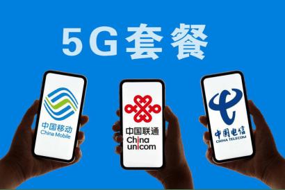 运营商终于出手!下架多款低价4G套餐,难道只能用5G了?