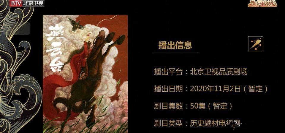 《燕云台》定档,唐嫣窦骁主演,明星云集,北京卫视收视要爆