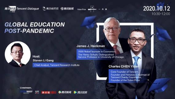 腾讯主要创始人对话诺贝尔奖得主:疫情后,全球教育三大最新趋势 | 摩尔妈妈