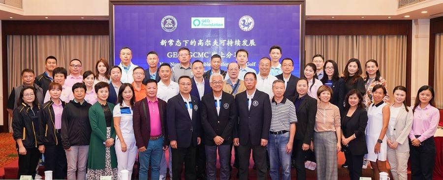 新常态下的高尔夫可持续发展 GCMC线上年度会议召开