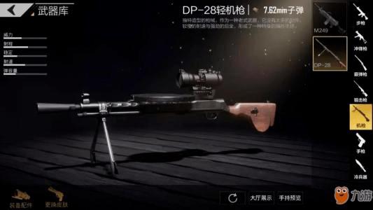 《御战游戏》中的扫车神器比M249威力更大,但平