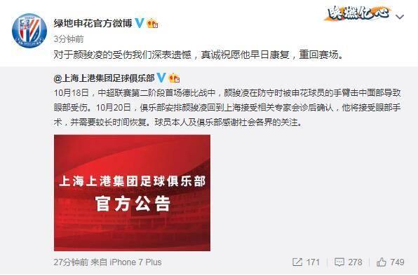 申花官方发文祝愿颜骏凌早日康复:对受伤
