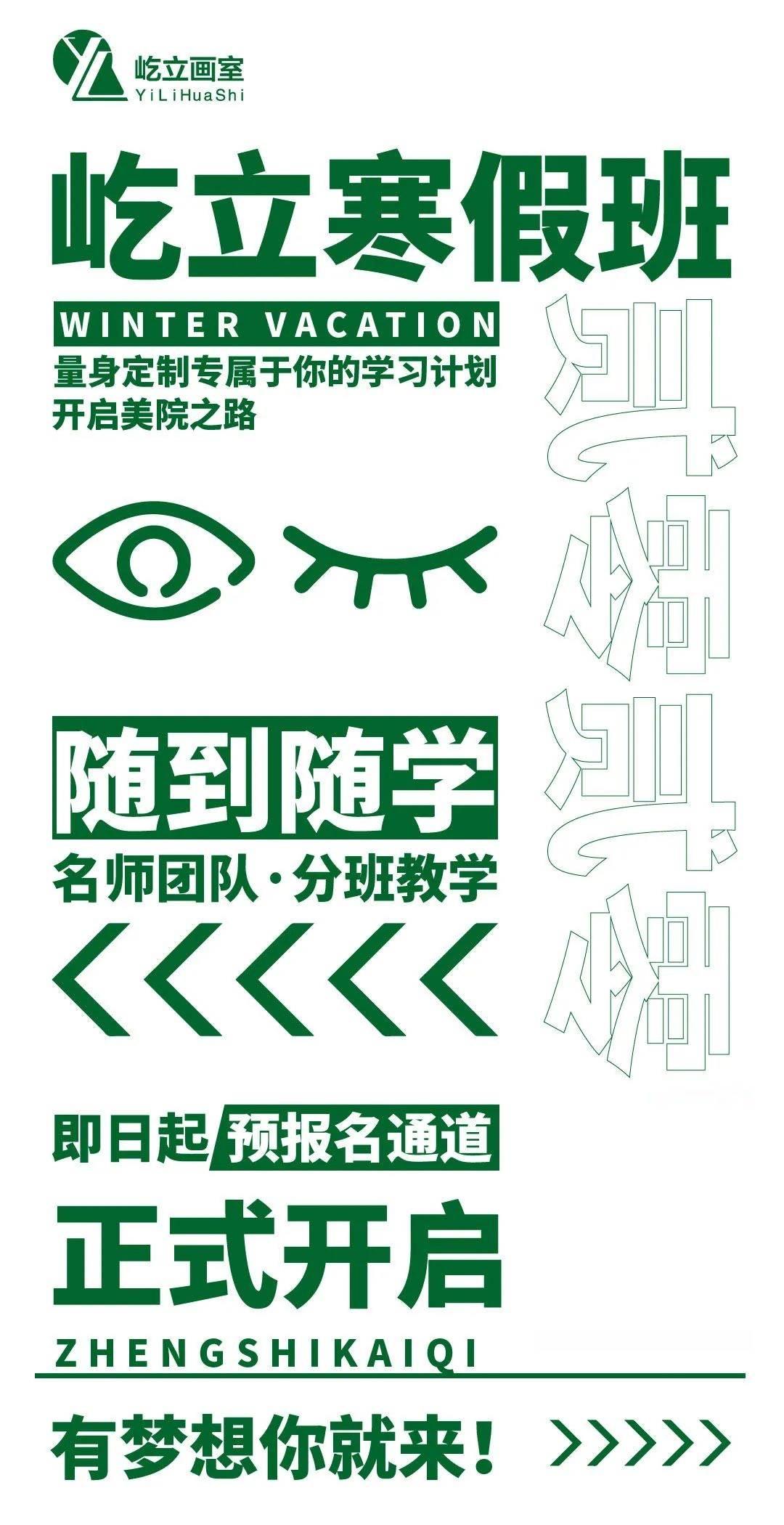 【北京清美屹立画室】寒假班招生|2020年屹立画室寒假班预报名通道正式开启!