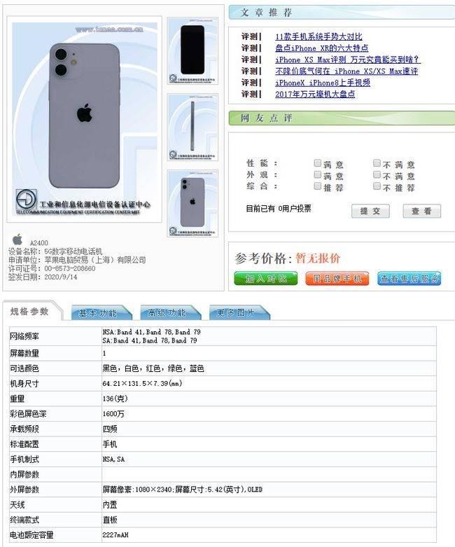 iPhone 12系列入网工信部:内存最大6GB,电池最大3687mAh