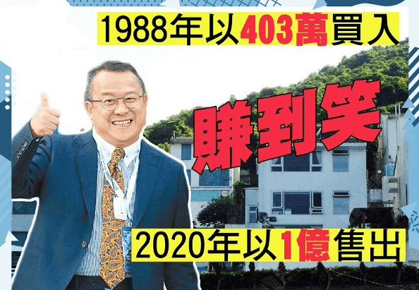 曾志伟出售西贡清水湾彩涛别墅洋房 账面获利近25倍