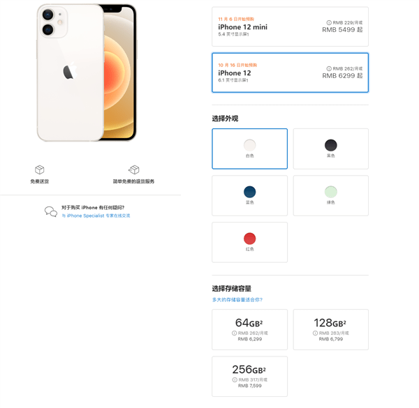 iPhone12系列手机均支持5G_iPhone12五种颜色 网络快讯 第2张