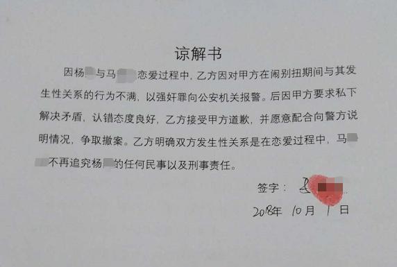 恒达官网女友提分手 河北男子强行发生关系 以10万取得谅解后仍因强奸罪获刑(图2)
