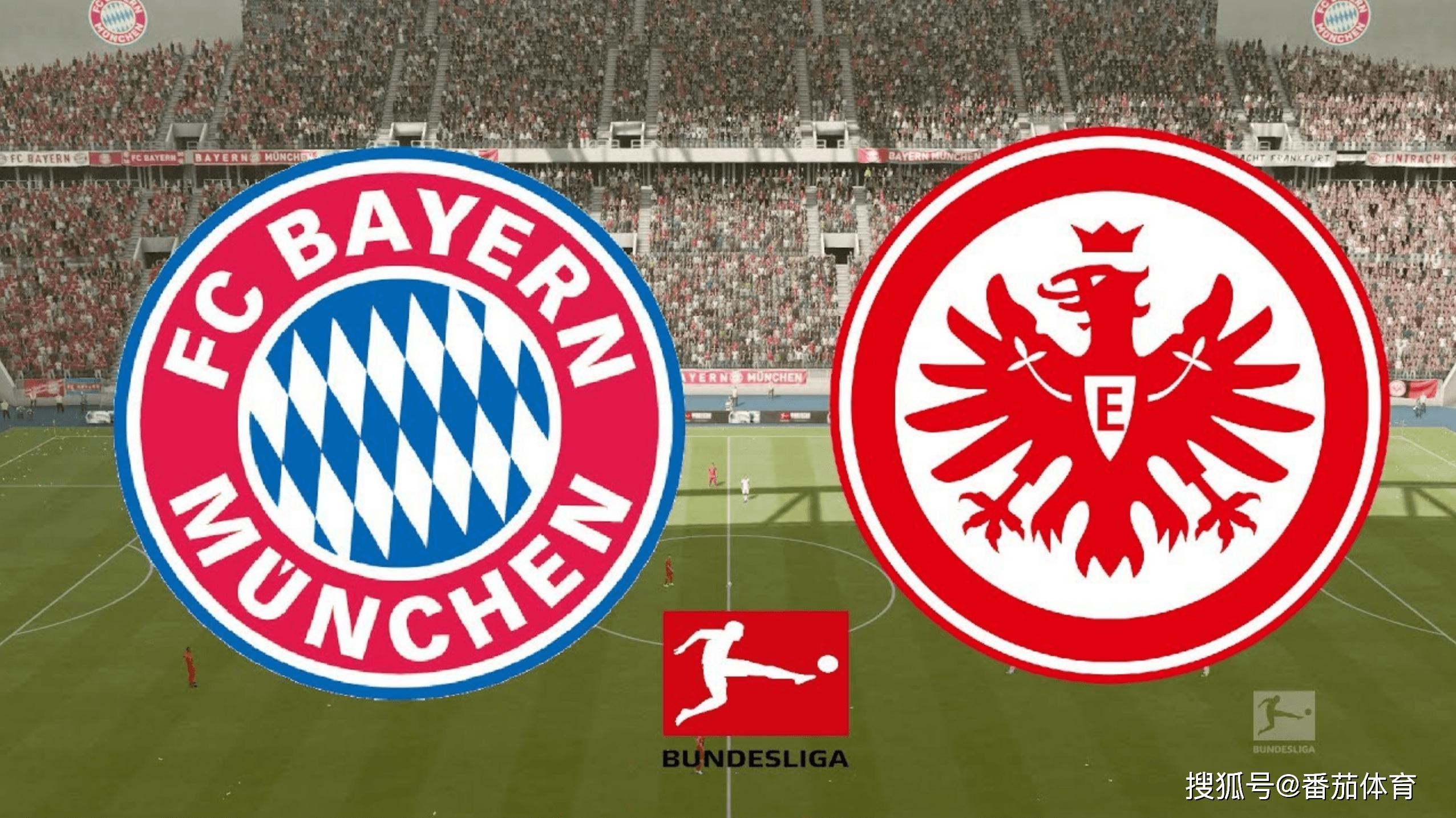 「德甲」拜仁慕尼黑vs法兰克福拜仁持续连胜?