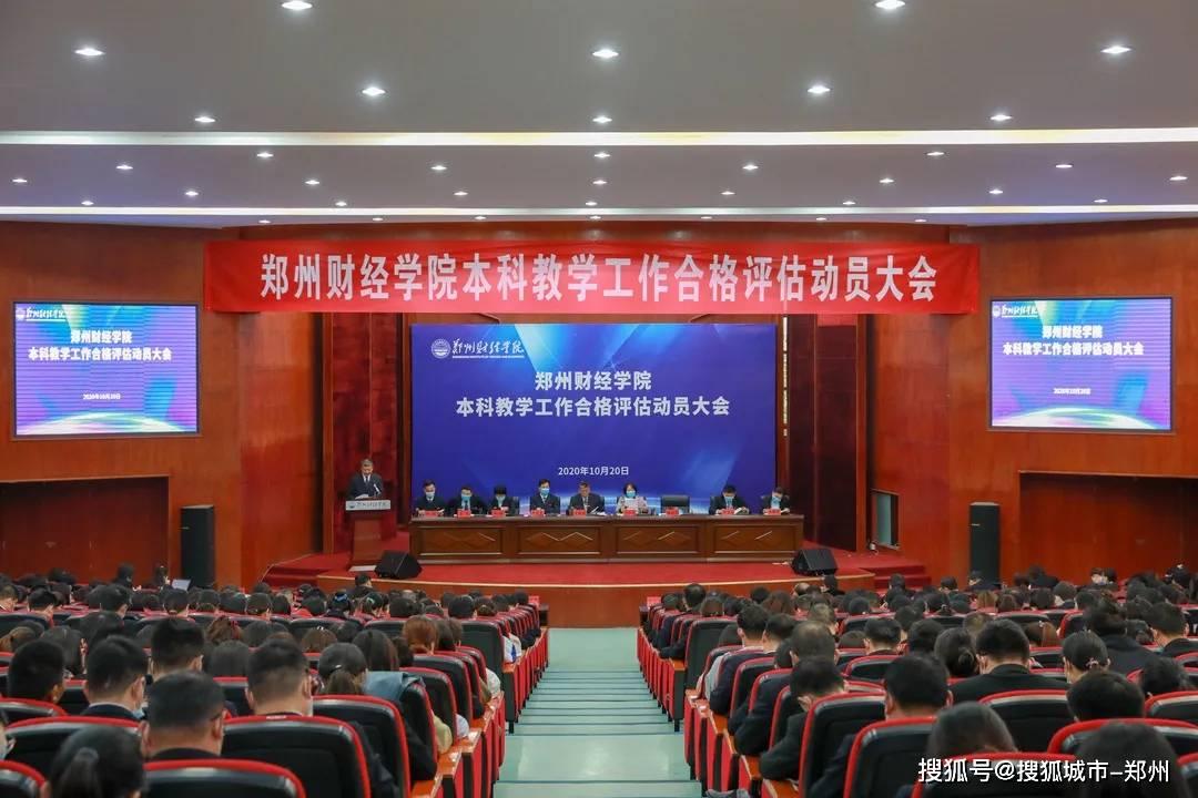 郑州财经学院召开本科教学工作合格评估动员大会
