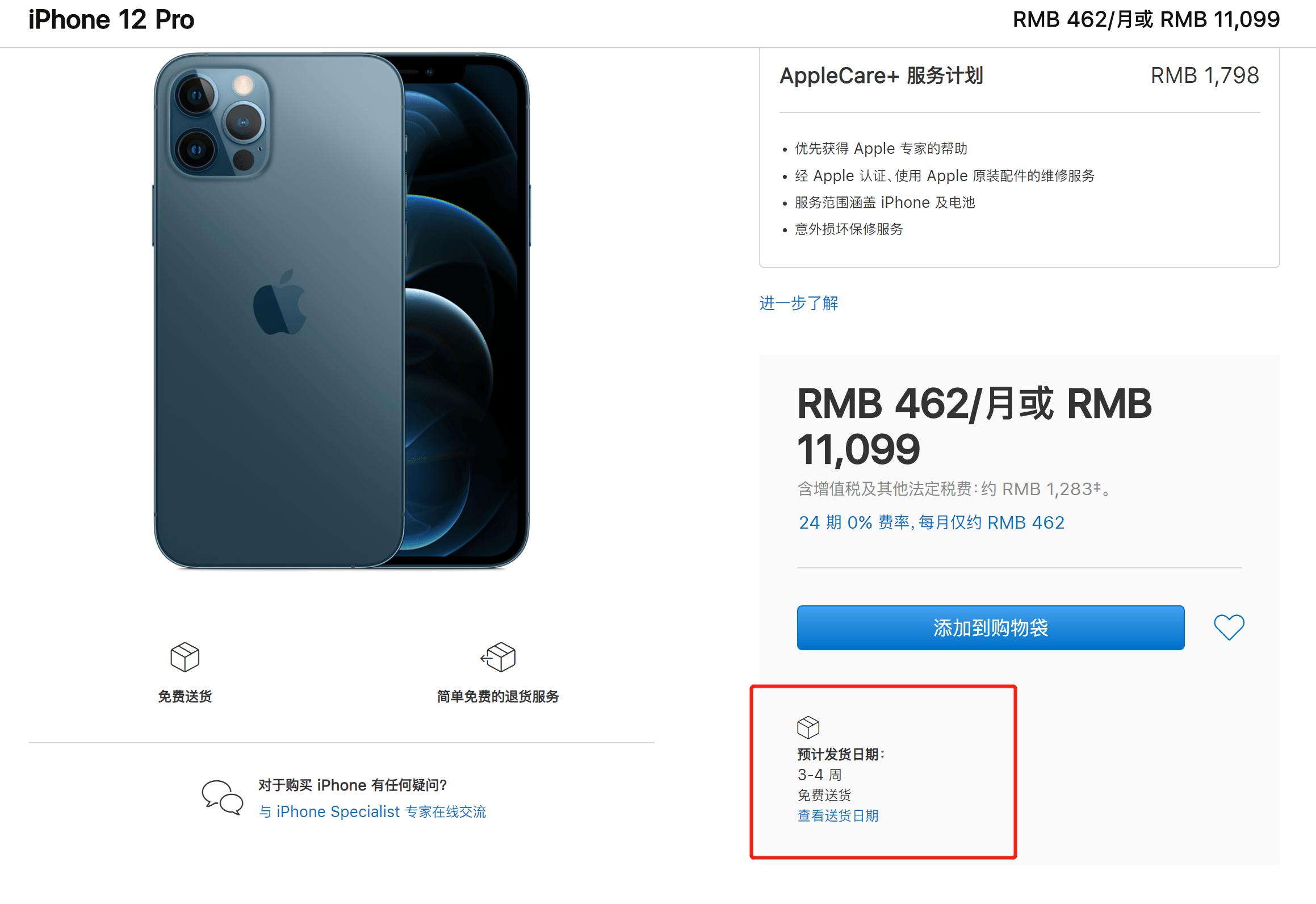 黄牛加价销售:iPhone 12涨价约200元,iPhone 12 Pro最高加价超3000元