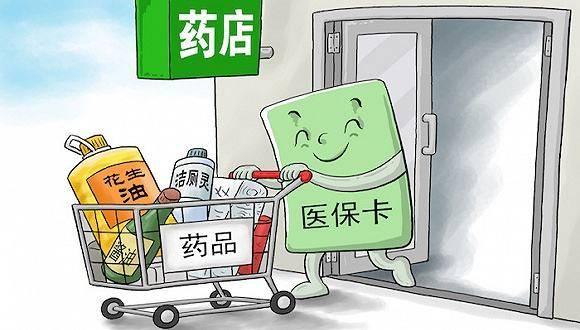 药店送药上门服务可以刷医保卡吗