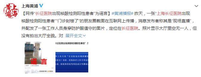 有传言说上海长征