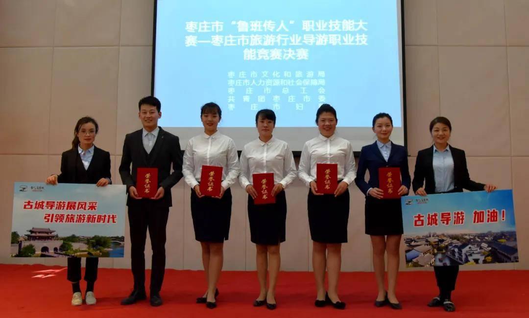喜讯|枣庄市旅游行业导游职业技能竞赛台儿庄古城7人获奖