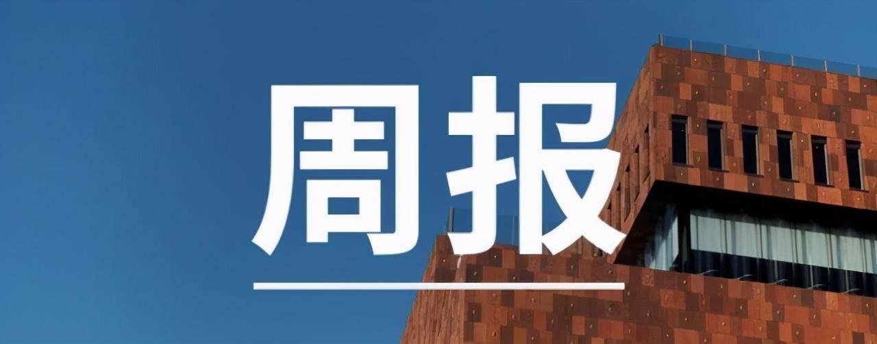 _【小鲸周报】猿辅导获得投资;好未来发布财报