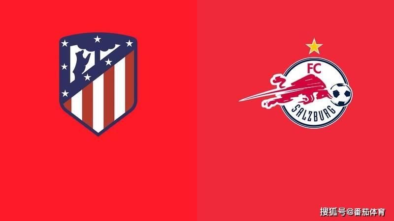 [欧冠杯]赛事前瞻:马德里竞技vs萨尔茨堡,马竞火力全开