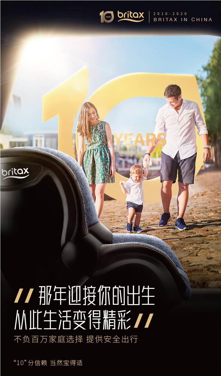 Britax进驻中国十周年:你的宝宝还被抱着乘车吗?