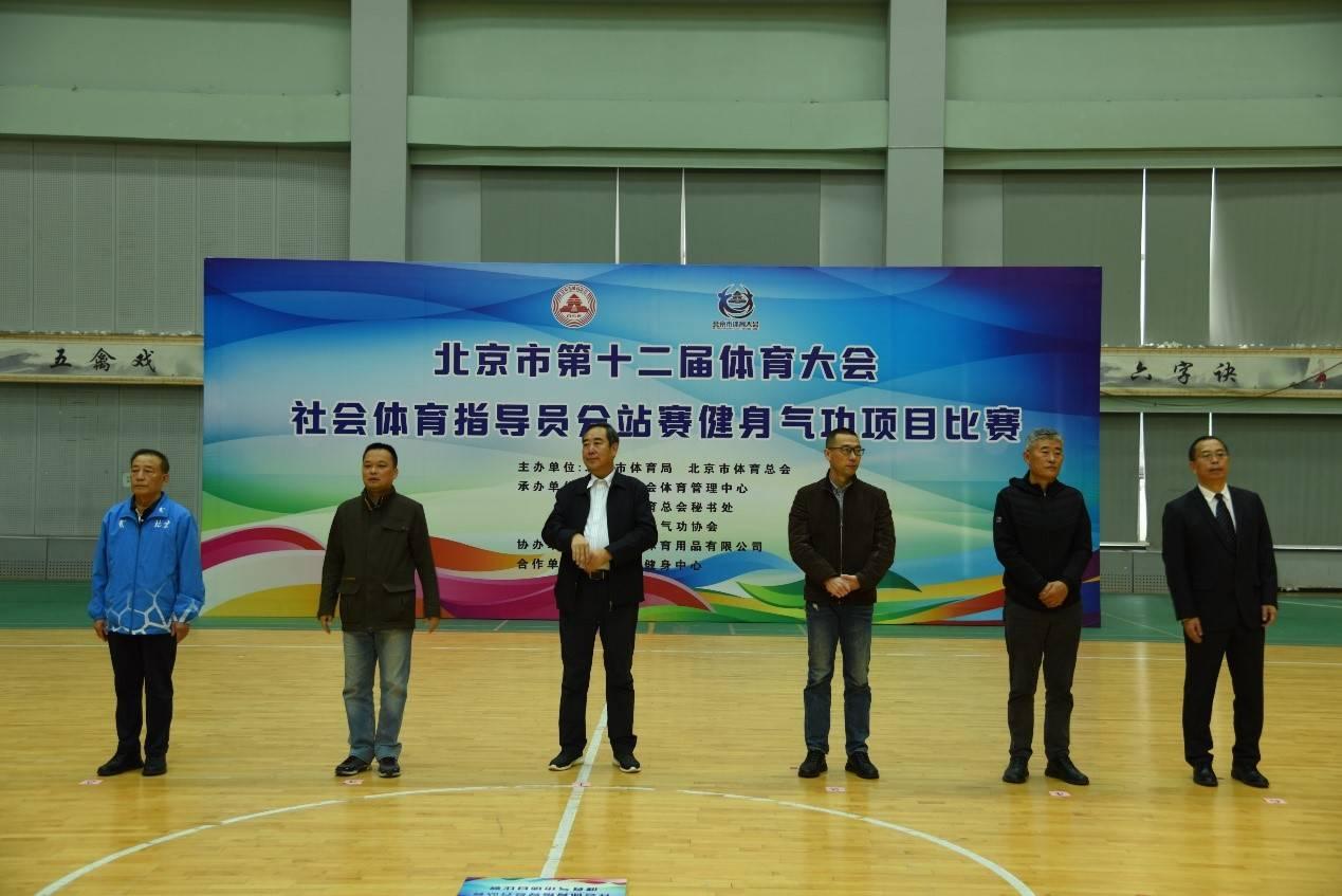 北京市第十二届体育大会社会体育指导员分站赛(健身气功项目)比赛总结