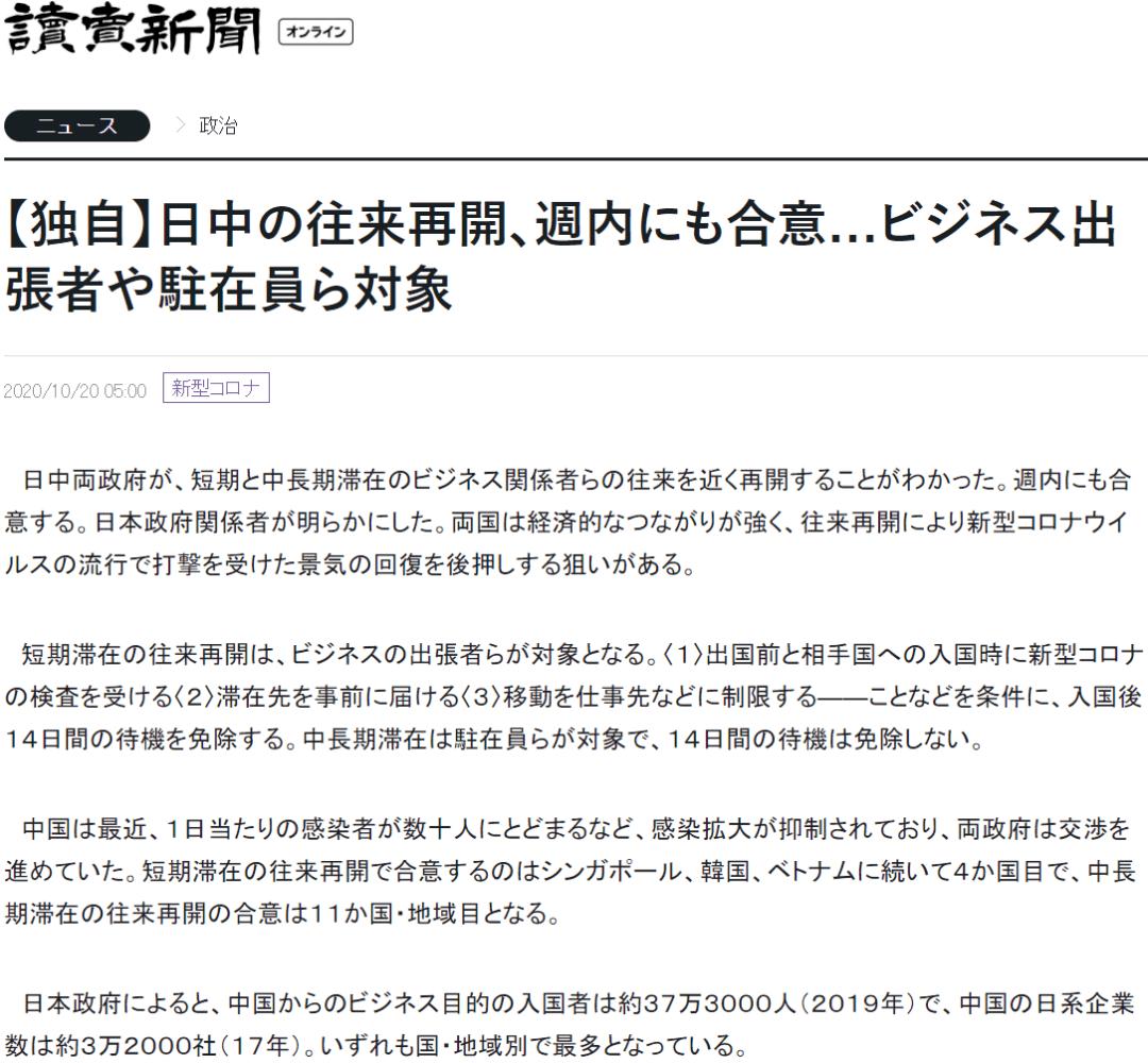 可以赏樱看奥运了?日本即将解除全球入境限制