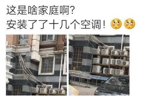 """【搞笑小老虎】:爆笑:""""这是啥家庭啊,安装了十几个空调!""""哈哈哈真是让我大开眼界"""