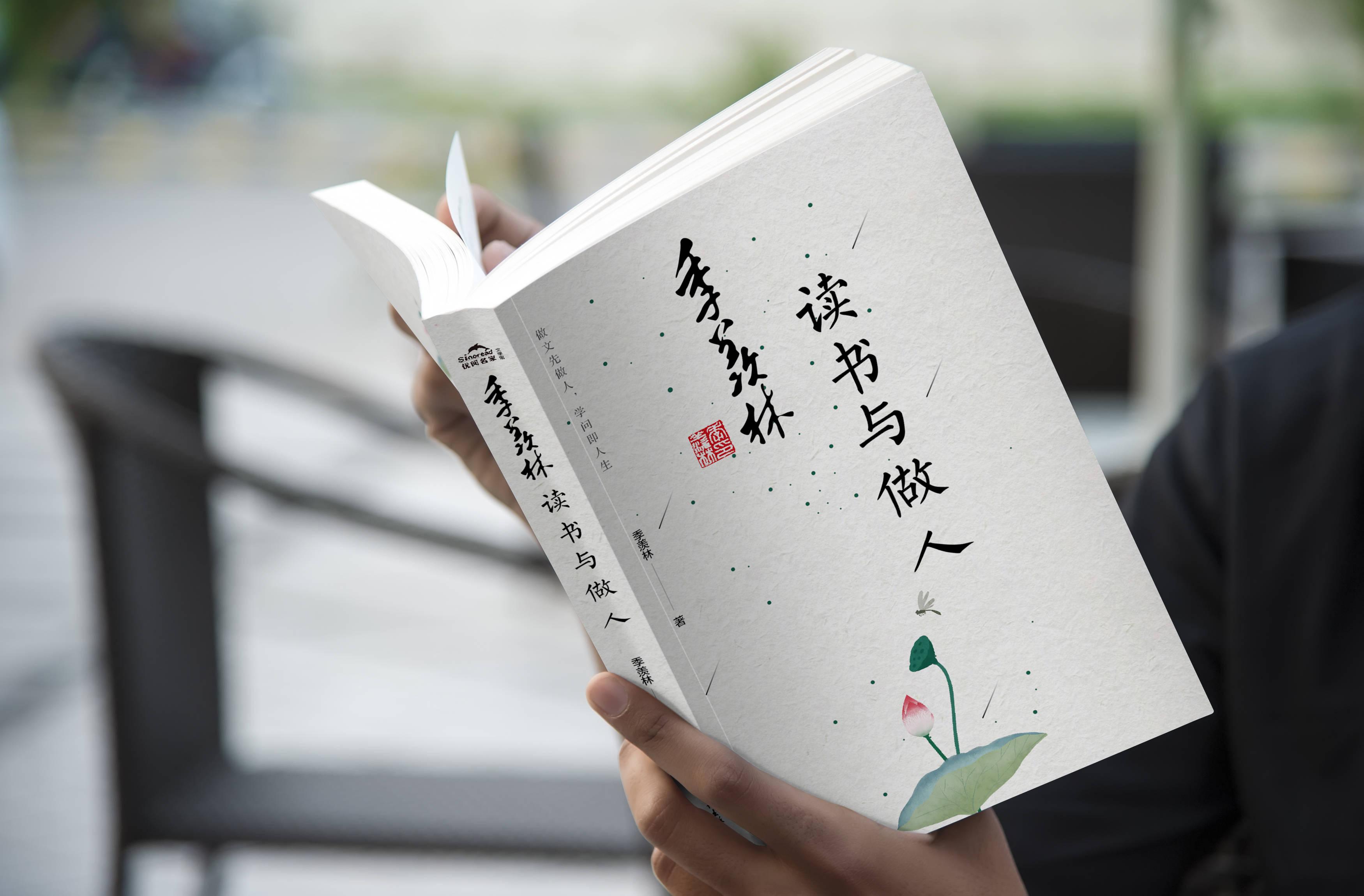 季羡林:要学做人,先得要读书