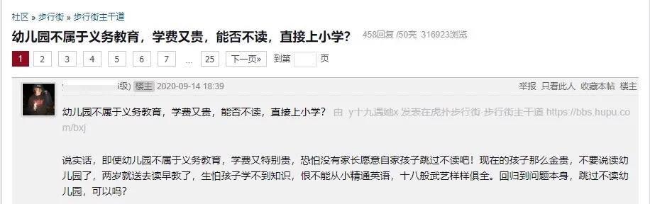 武汉首座抗疫主题天桥走红 桥上刻下了全国援鄂医疗队名字