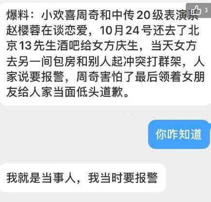 《小欢喜》周奇疑似恋情曝光 女方生日当天竟然闹事