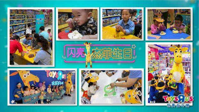 """玩具反斗城""""杰菲日""""70周年活动 线上线下联动点燃孩童想象力"""