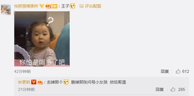 林更新自夸配音王子台词天王 网友:果然认真的人最帅