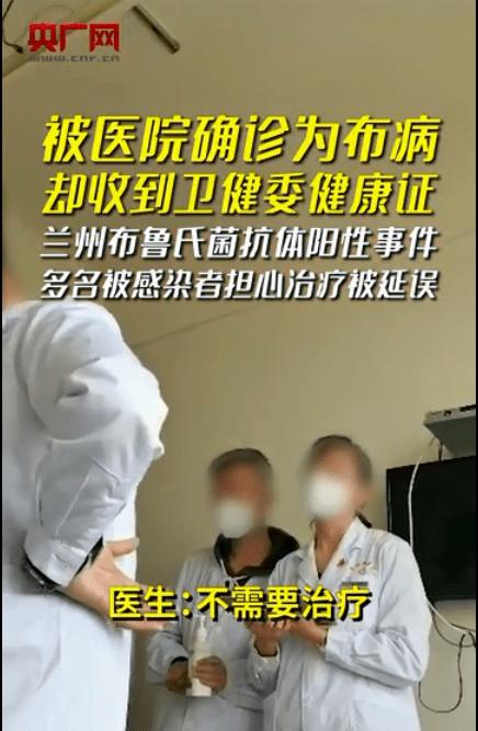 兰州兽研所事件最新消息:兰州曾收健康证感染者被确诊布病