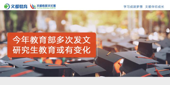 今年教育部多次发文,研究生教育或有变化_学位