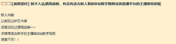 原创             炉石战棋:萌新求酒馆教学主播,夜吹定位太尴尬,成娱乐至尊?