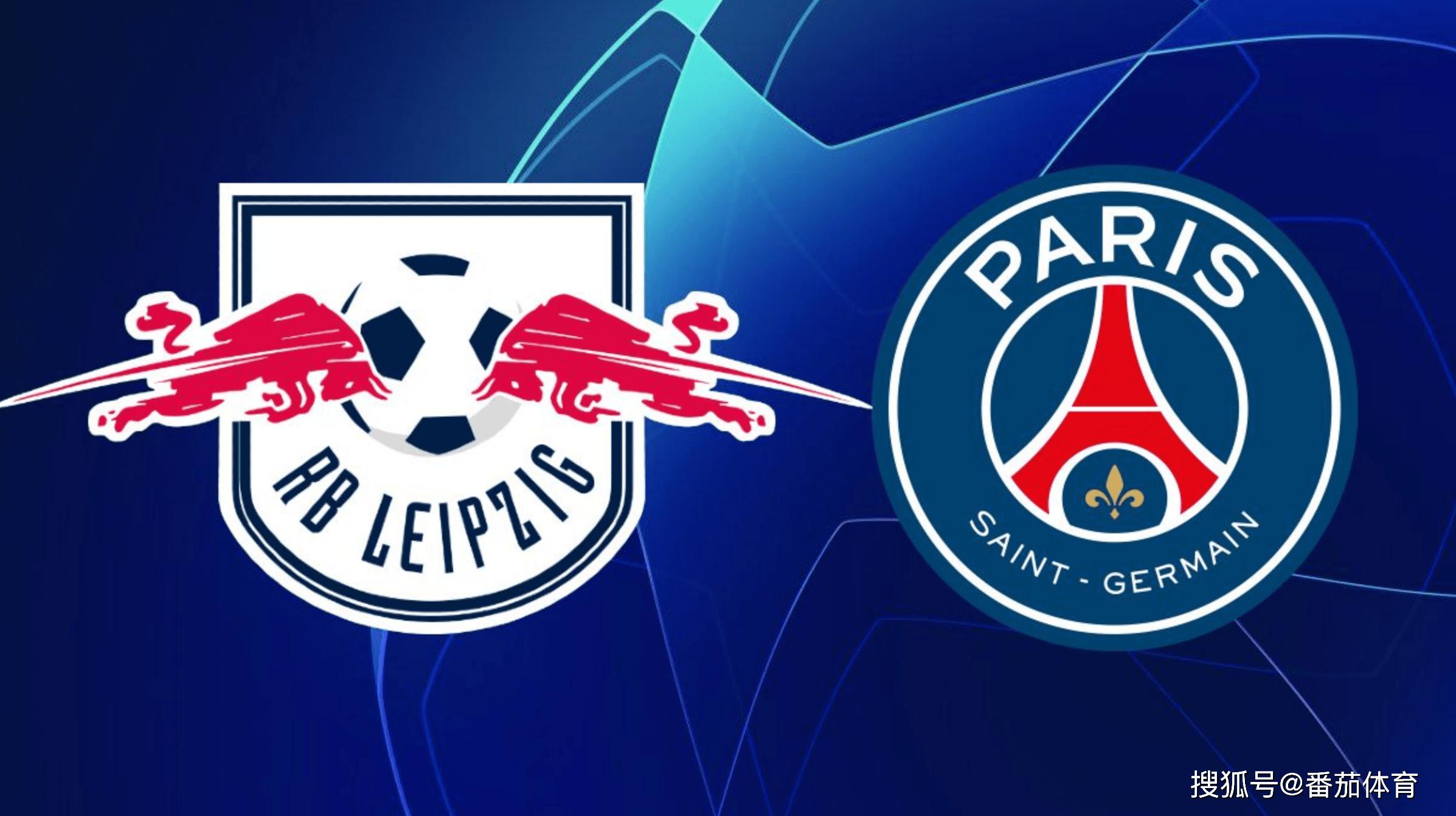 「欧冠杯」RB莱比锡vs巴黎圣日耳曼红牛对年夜巴黎谁能取胜?