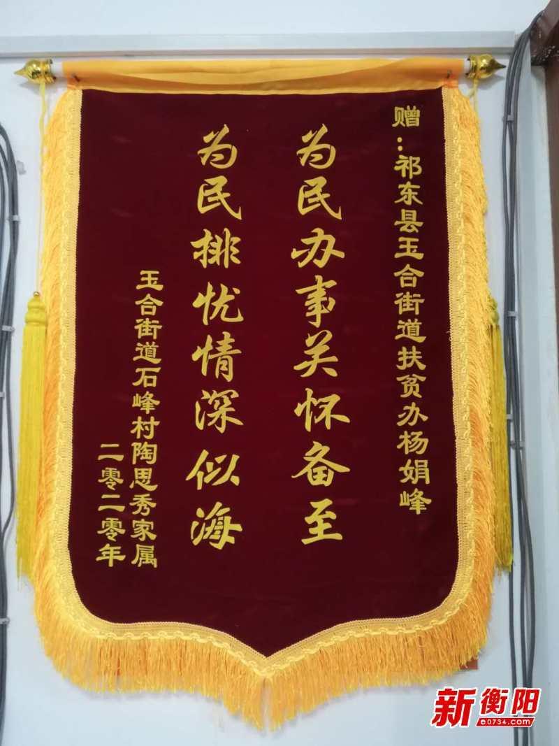 """身边雷锋·衡阳好人:祁东县乘风破浪的""""扶贫姐姐""""杨娟峰"""