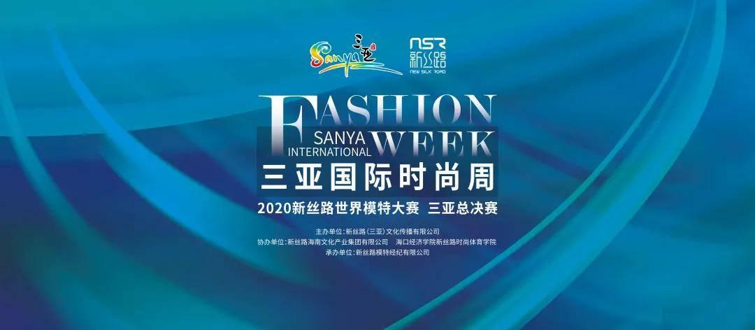 2020三亚国际时尚周DAY 4