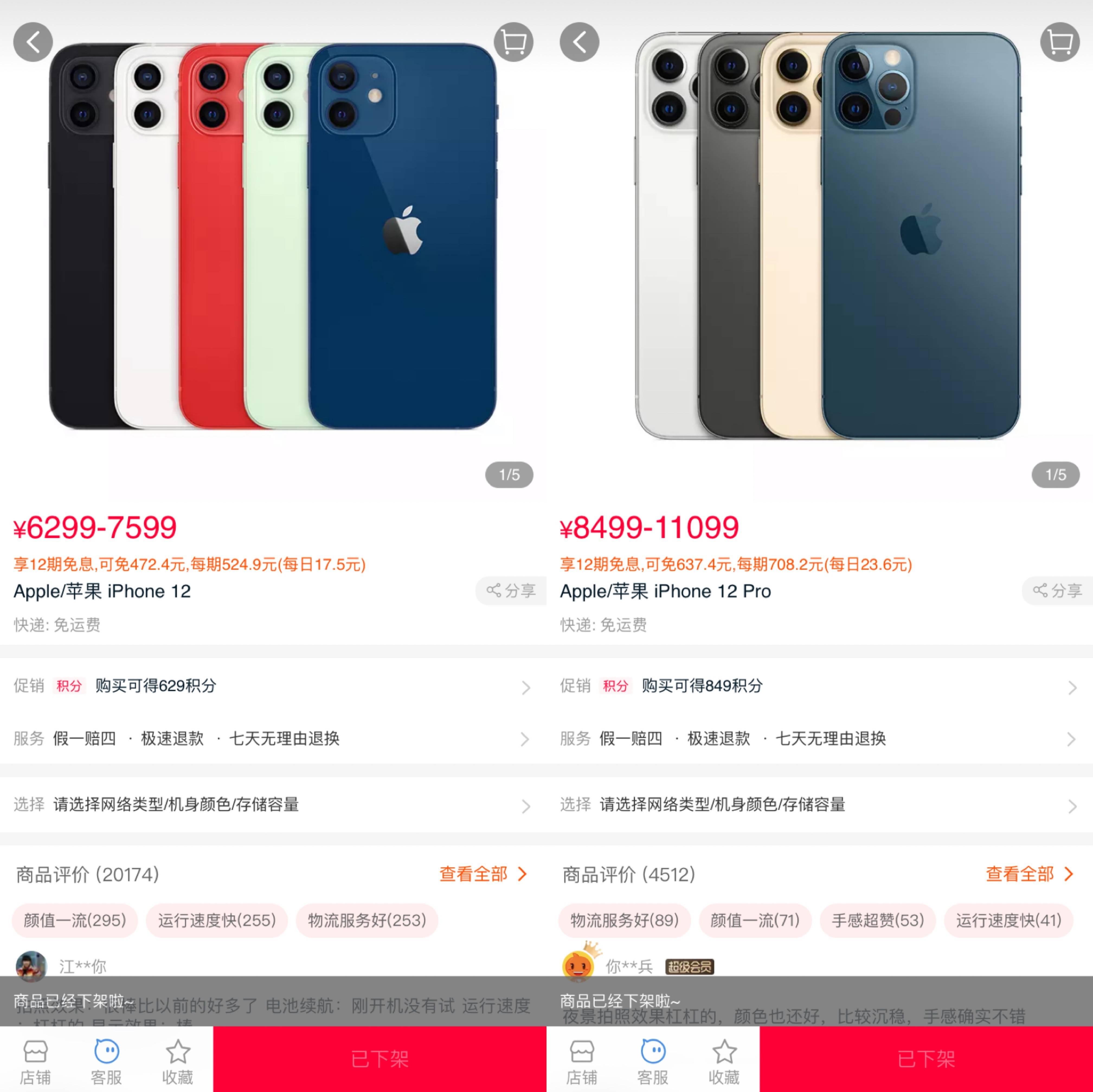 苹果天猫旗舰店下架iPhone 12/12 Pro,阿里:请消费者期待11.11的惊喜