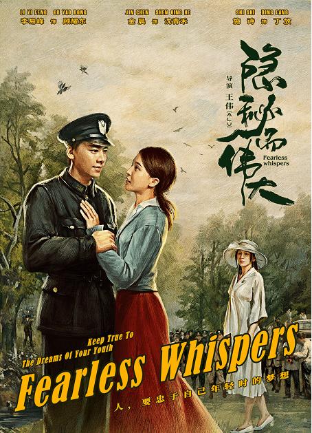 《隐秘而伟大》开播,李易峰演民国警察还染发,服装时髦像偶像剧