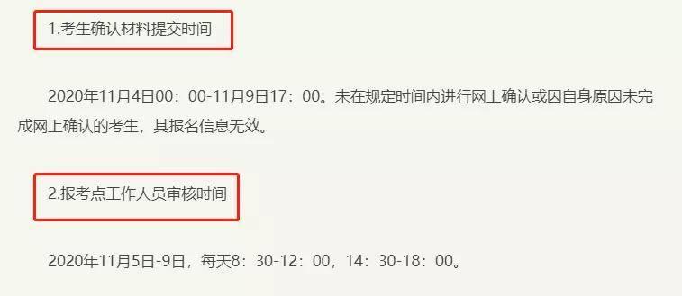 @考研人,网上确认材料上传了吗?抓紧时间啦!