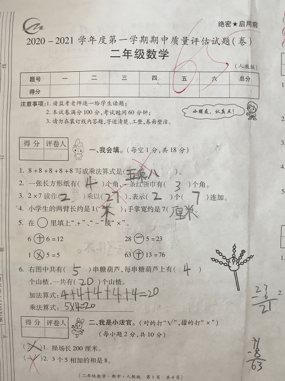 原创 二年级数学期中测试卷,65分,应用题太难了