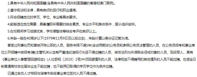 淄博市市属公立医院招聘183人
