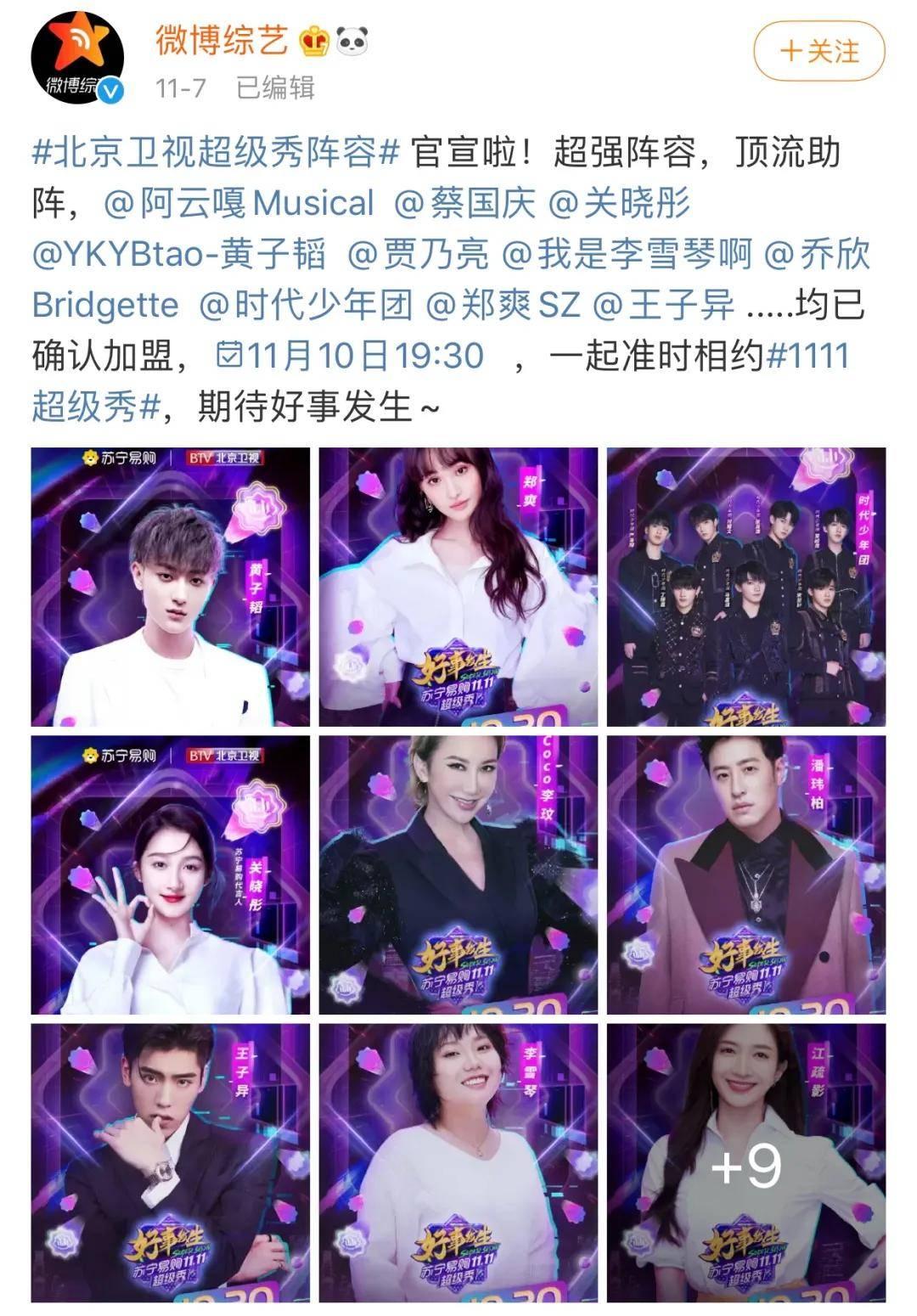 原创             苏宁双十一超级秀「落户」北京,意味着什么?