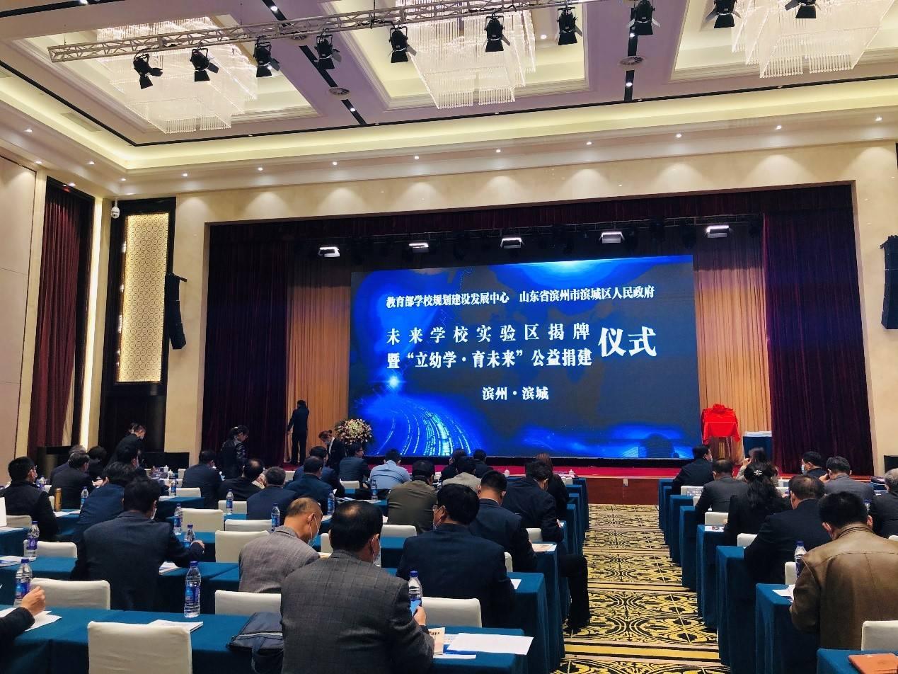 """山东省首个""""未来学校实验区""""落户滨州市滨城区"""