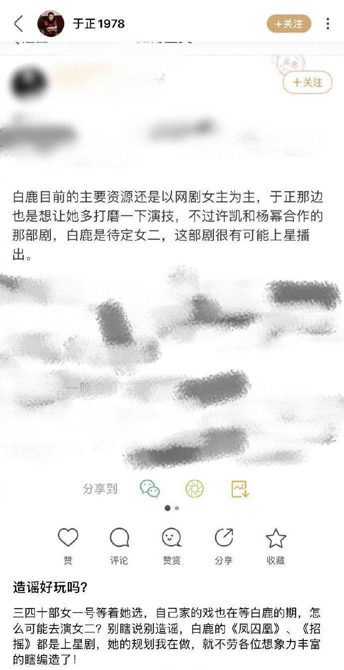 于正否认白鹿出演杨幂新剧女二:自家戏在等白鹿档期