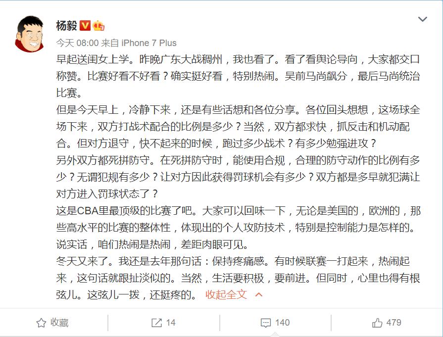杨毅:CBA顶级比赛虽然热闹但战术不够 和欧美有差距