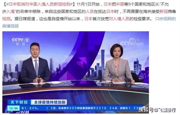 日本取消对中国入境人员新冠检测