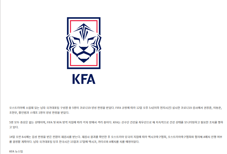 韩国男足国家队五人确诊新冠 热身赛能否举行存疑