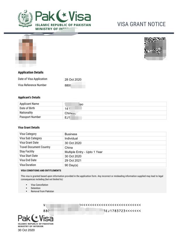巴基斯坦签证流程-亚博买球娱乐
