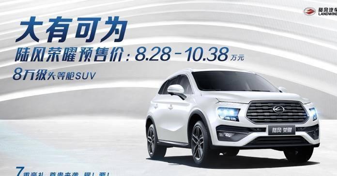 原厂SUV预售价格只有82800元,配黄金组合,轴距远超哈弗F7