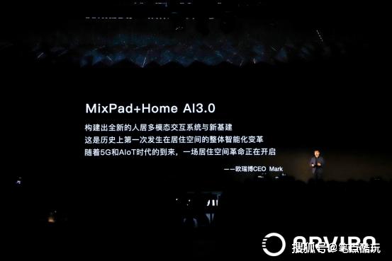 全宅智能才是最优解?欧瑞博MixPad X:向人工智障说拜拜