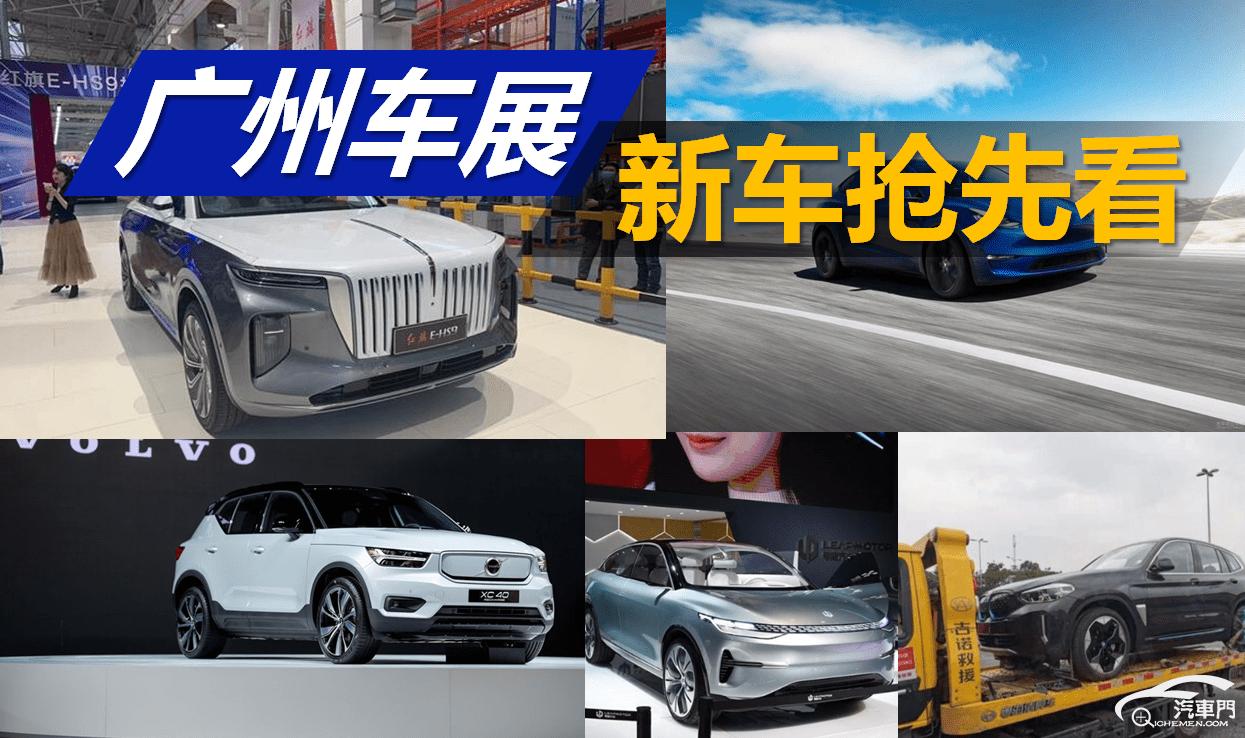 广州车展新车盘点:国产Model Y领衔新能源篇