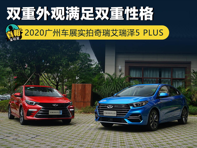 原创双外观符合双个性2020广州车展实拍奇瑞阿里索5 PLUS